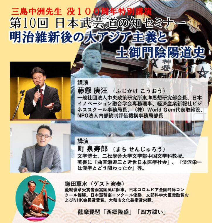 「近代日本における漢学」・「明治維新後の大アジア主義と土御門陰陽道史」