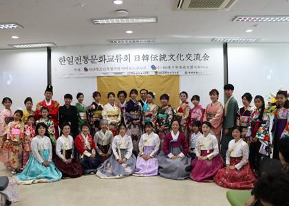 日韓伝統文化交流会